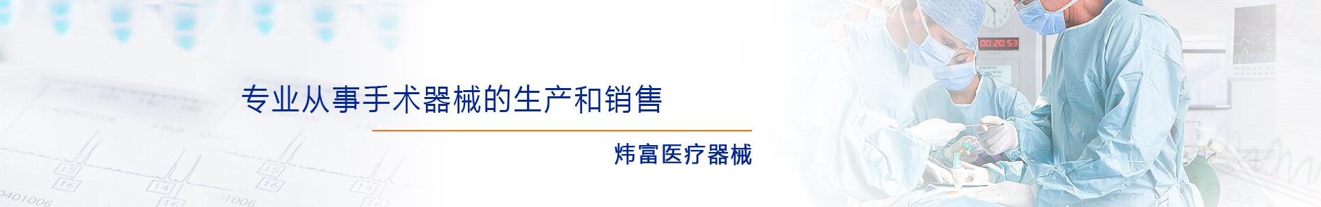 http://www.wavemedical.cn/data/upload/202012/20201228141411_260.jpg